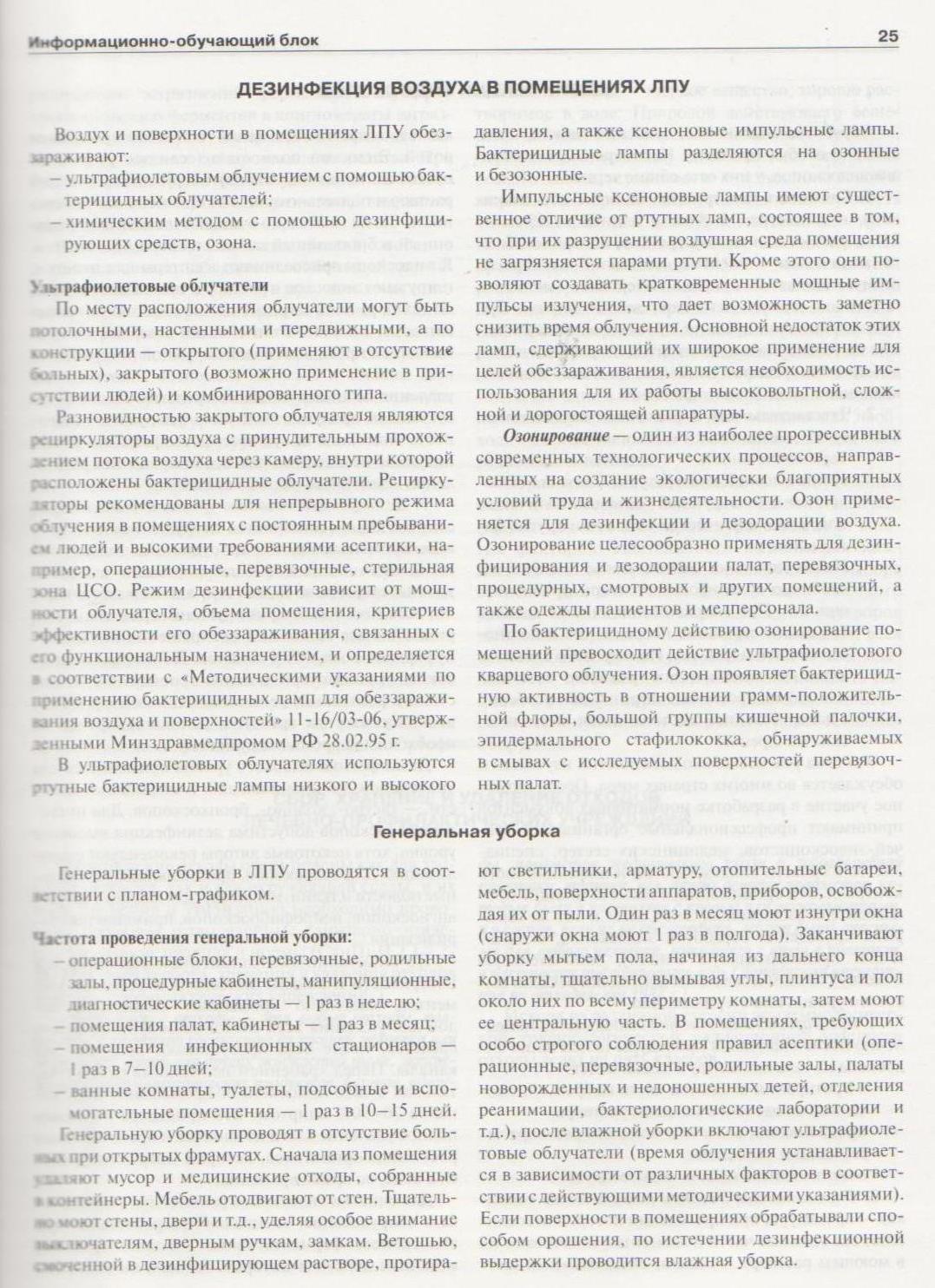 схема сбора утилизации шприцев одноразового применения